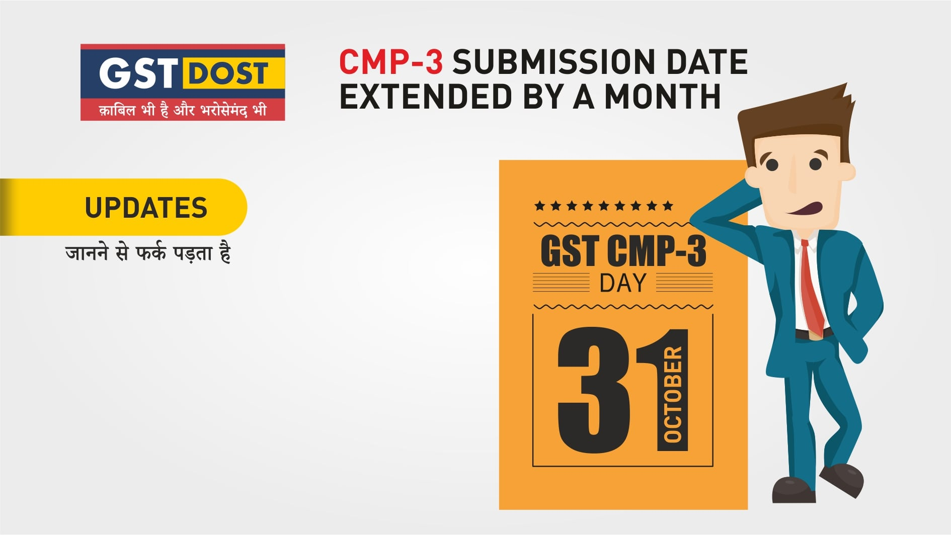 CMP-3 Submission Date Extended by a Month