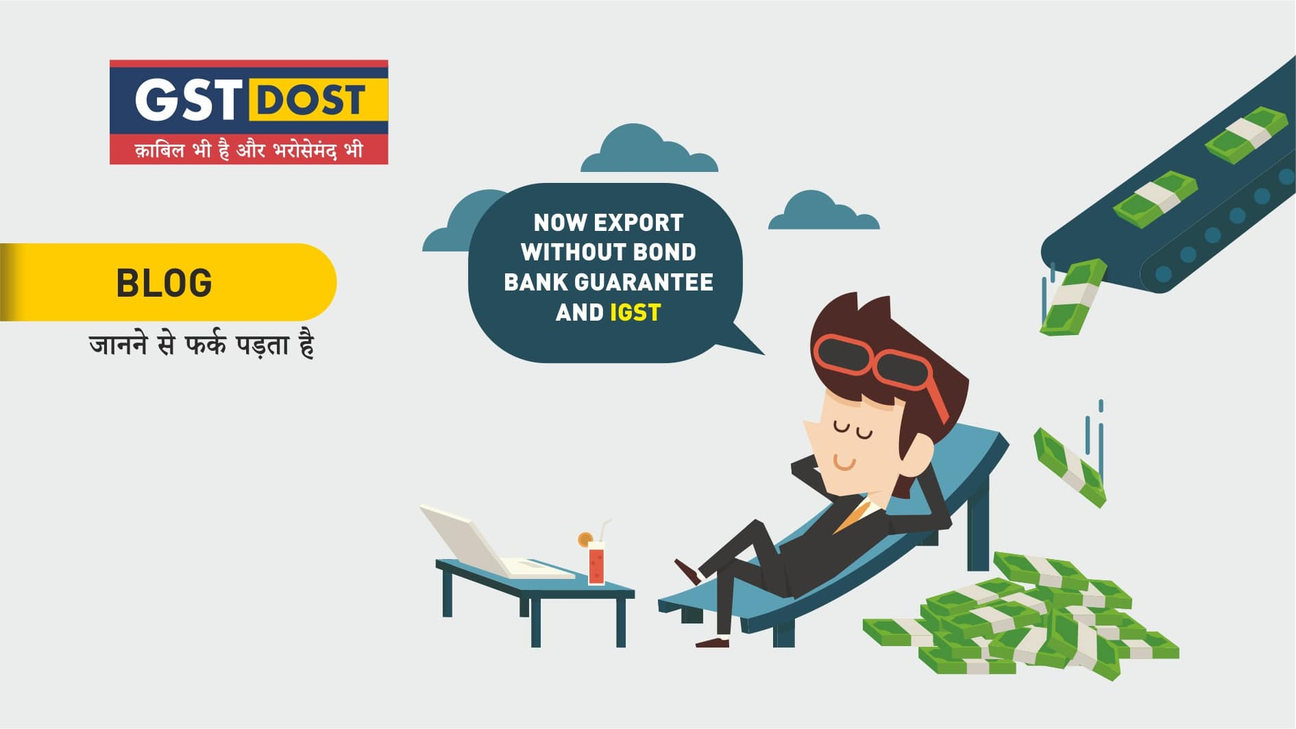 Small Exporters will be able to Export without Bond-Bank Guarantee and IGST