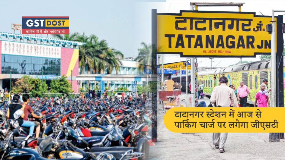 टाटानगर स्टेशन में पार्किग चार्ज पर लगेगा जीएसटी